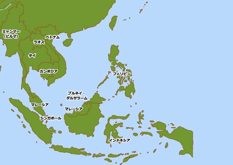 東南アジア 諸国 連合